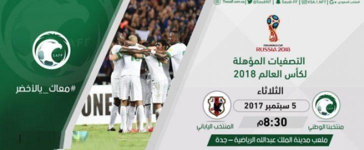 قرار مفاجيء من ولي العهد السعودي محمد بن سلمان بشأن مباراة السعودية واليابان !