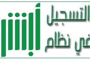 ابشر المرور – في المملكة العربية السعودية للإستعلام عن المخالفات المرورية وبعض المعلومات الأخرى ، تفاصيل !