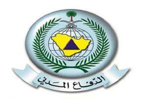 نتائج الدفاع المدني 1439 : ورابط موقع وزارة الداخلية السعودية moi.gov.sa وأسماء المقبولين مبدئياً