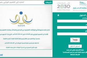 التسجيل في نظام نور للمستجدين والتسجيل عبر موقع نور المركزي الجديد noor.moe.gov.sa