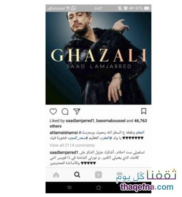 أغنية سعد المجرد الجديدة غزالي
