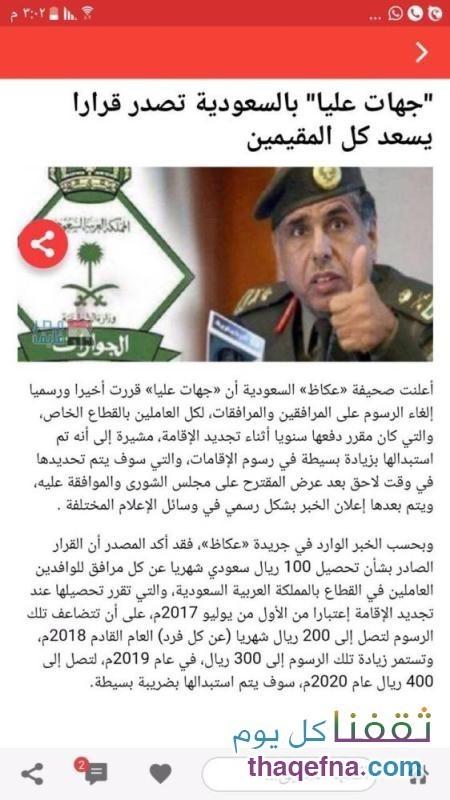 إلغاء رسوم المرافقين والمقيمين في السعودية