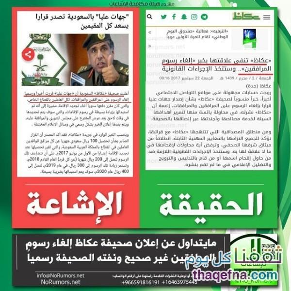 إلغاء رسوم المرافقين والمقيمين في السعوديةإلغاء رسوم المرافقين والمقيمين في السعودية