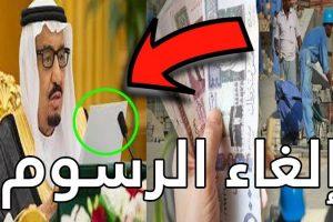 حقيقة إلغاء رسوم المرافقين والمقيمين في السعودية التي تم نشرها مؤخراً بإسم جريدة عكاظ !