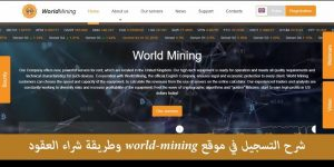 شرح موقع world mining