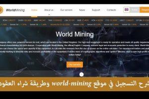 شرح موقع world mining مع إثبات السحب على موقع بايير بقيمة 10 دولار