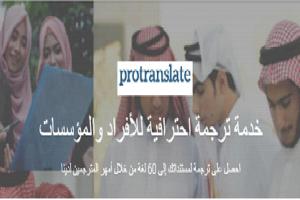 خدمة ترجمة إحترافية للأفراد والمؤسسات protranslate احصل على ترجمة لمستنداتك الى 60 لغة