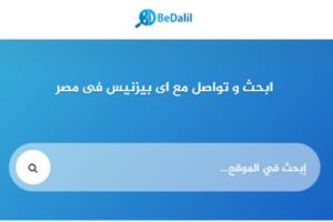 """""""بي دليل"""" أفضل موقع لدليل شركات مصر"""