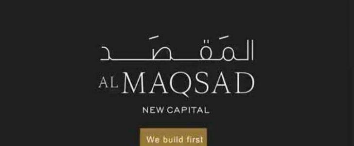 كمبوند المقصد العاصمة الادارية  Compound Al Maqsad New Capital