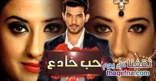 مسلسل حب خادع الحلقة 103