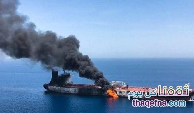 تفاصيل إنفجار الناقلة الإيرانية