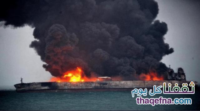 إنفجار ناقلة النفط الايرانية