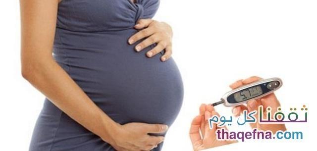 أعراض سكر الحمل وعلاجه
