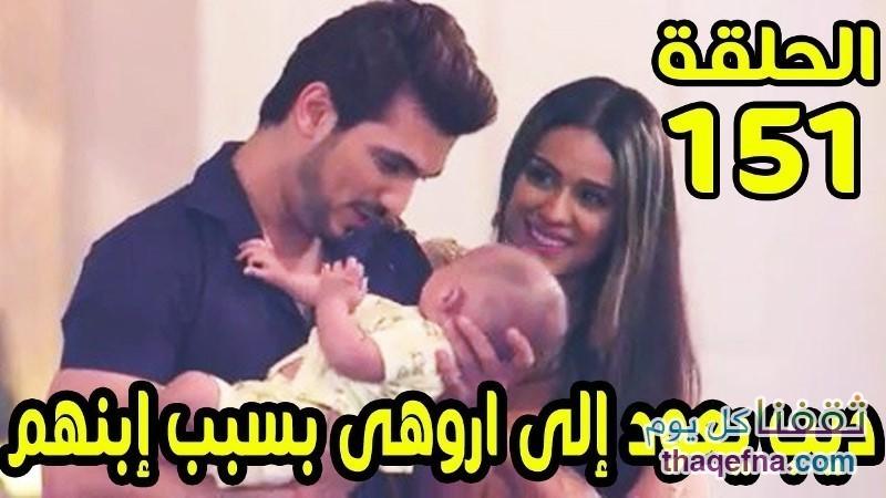 مسلسل حب خادع حلقة اليوم 151